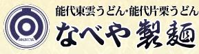 なべや製麺